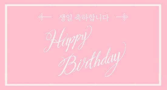 생일축하 EVENT