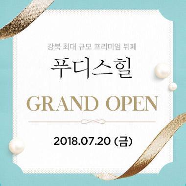 푸디스 힐 방학본점 GRAND OPEN!!