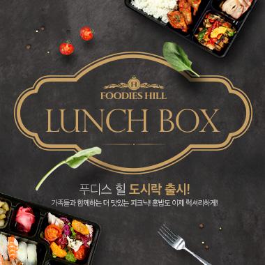 LUNCH BOX 출시!