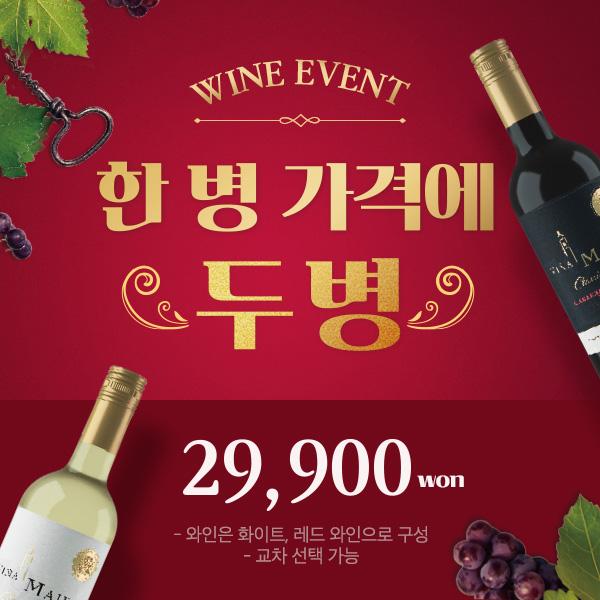 푸디스힐 와인 1+1 EVENT