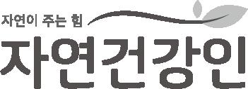 자연건강인 logo